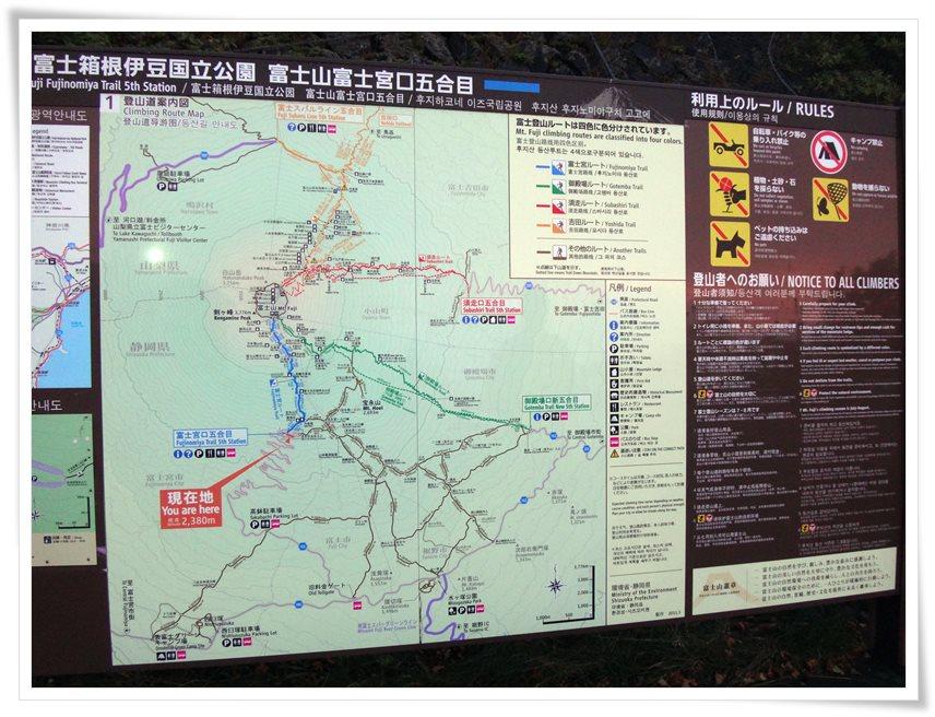 富士宮五合目看板