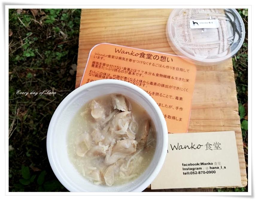 鶏スープオープン