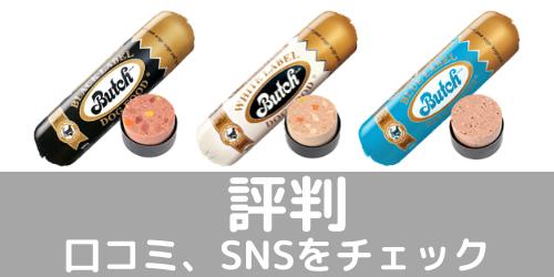 ブッチ評判 口コミ SNSチェック