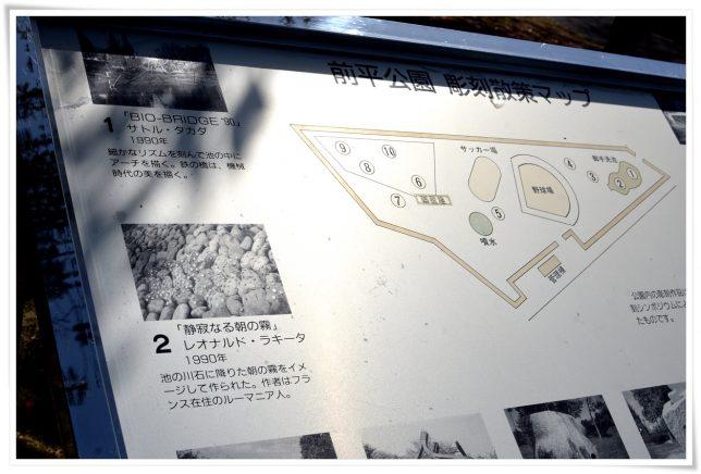 前平公園マップ