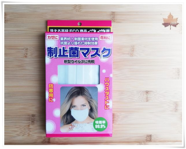 制止菌マスク
