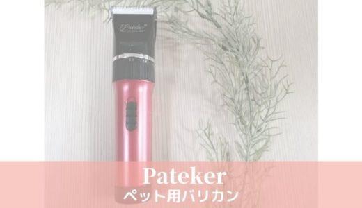 ペット用バリカン【Pateker】自宅でプロ級の仕上がりに!豊富なアタッチメント
