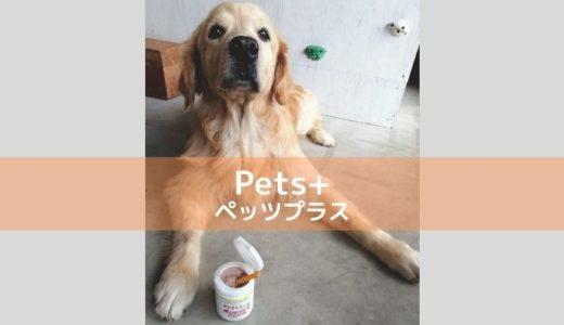 【ペッツプラス】ヒトが食べても安心な厳選素材をブレンドした犬専用サプリメント┃1ヶ月間使用後の感想を追記(11/28)